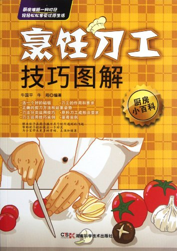 Genuine] kitchen Encyclopedia liberal arts: cooking knife: NIU GUO PING