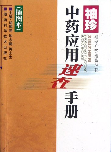 Recipe Quick Books pocket. pocket medicine applications Quick Reference Manual (Illustrator)(...