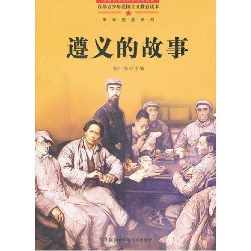 The revolutionary cradle Series: Zunyi story(Chinese Edition): YANG JIANG HUA