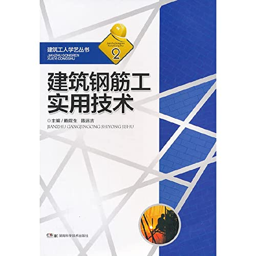 Construction worker Arts Series 2: Construction Gangjin Gong practical technology(Chinese Edition):...