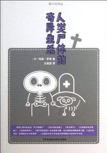 9787535776402: Stiff:The Curious Lives of Human Cadavers (Chinese Edition)
