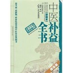 9787535777140: Chinese tonic book ( collection of the Value Edition ) Practical Traditional Chinese Recipe Books(Chinese Edition)