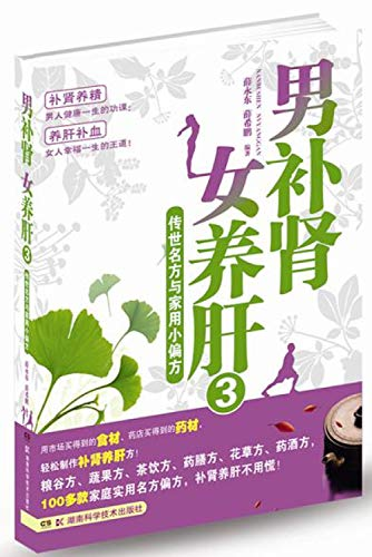 9787535780010: Male Female Kidney and Liver 3: handed down the name of party and household remedies(Chinese Edition)