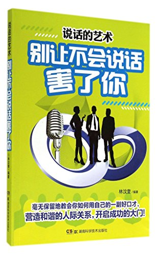 Talking Art: Do not let not speak harm you(Chinese Edition): LIN WEN KUI