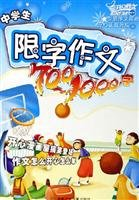 9787535827920: 700-1000 word essay word limit high school students(Chinese Edition)