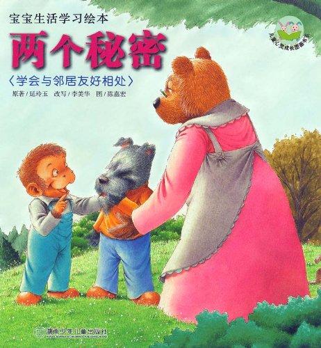 9787535834126: Zwei Geheimnisse (Reihe chinesischer Bilderb�cher mit Pinyin)