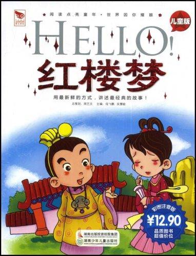 HELLO Dream of Red Mansions (color phonetic) Liu Yang 9787535835420J57(Chinese Edition): LIU YANG