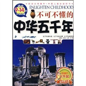 Read lit childhood Chinese children must read a good book: Do not do not understand China five ...