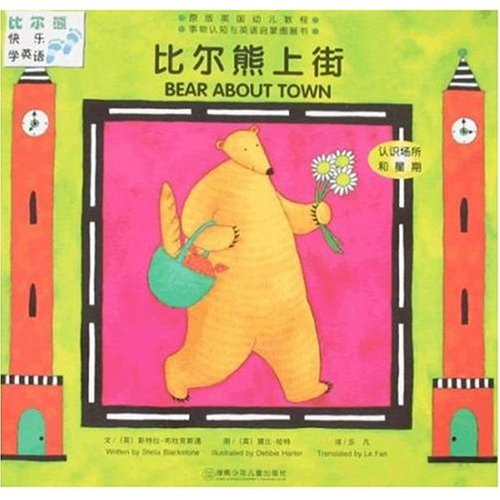 9787535836823: Bear About Town (Enjoy Learning English with Bear)
