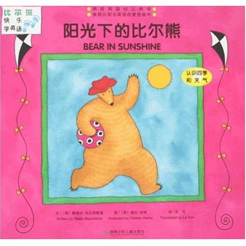 9787535836847: Bear in Sunshine (Enjoy Learning English with Bear)