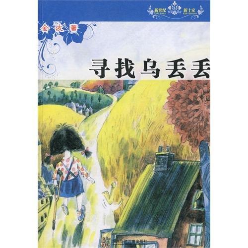 New Century Books Find ten Ukrainian Diudiu(Chinese Edition): JIN BO ZHU