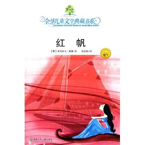 Hong fan [Hongfan]: Chinese Version of Alye: Grin, Alexander; Shen,