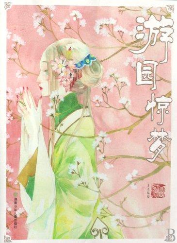 Peony Pavilion ( Xiada works ) 700.000 kinds of audio books 50% off cap !(Chinese Edition): XIA DA ...