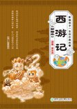 9787535839374: Journey to the West-Far-Reaching Classical Masterpiece For Children(Color Drawing Version) (Chinese Edition)