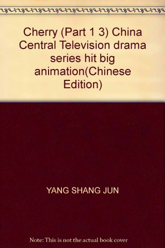 9787535839671: Cherry (Part 1 3) China Central Television drama series hit big animation(Chinese Edition)