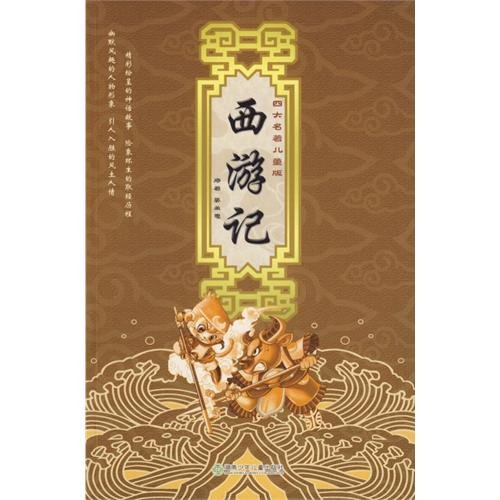 four famous children s version: Journey to: WU CHENG EN