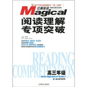 9787535843845: special break the Red Devils in English reading comprehension grade three