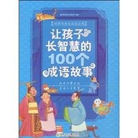 Easy-Read 2 Chinese Audiobooks: Chinese Idiom Stories: GUANG ZHOU TONG