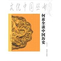 9787535848147: He Ziquan of Chinese History [Paperback]