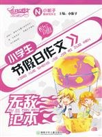 9787535849540: primary school holidays composition invincible template(Chinese Edition)