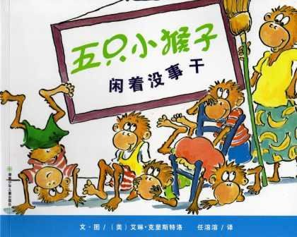 9787535851352: Five Little Monkeys with Nothing to Do (Simplified Chinese)