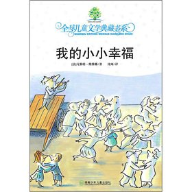 Global Children's Literature Collection Little happiness(Chinese Edition): FA ) GE