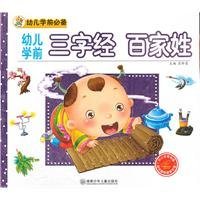 Surnames children pre-school primer (with CD) must: CUI ZHONG LEI