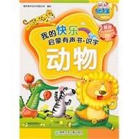 My happiness enlightenment Audiobook literacy ( knowledge. animals. family ) full 3(Chinese Edition...