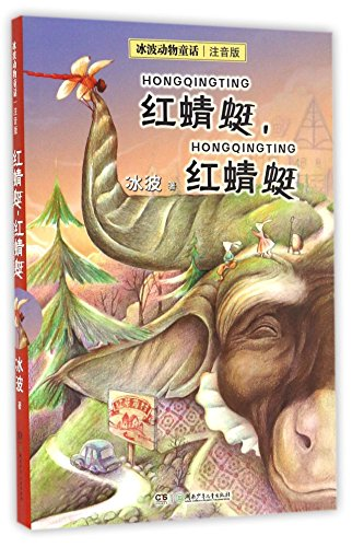 Red Dragonfly Red Dragonfly Books mall genuine Wenxuan network(Chinese Edition): BING BO