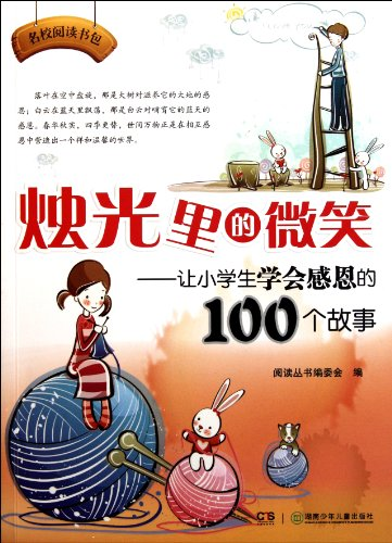 9787535866738: Smile through Candlelight-100 Stories for Children's Learning How to Be Grateful (Chinese Edition)