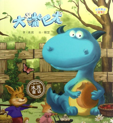 9787535873866: Big-mouth Dragon (Chinese Edition)
