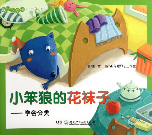 9787535875938: The Colorful Socks of the Little Stupid Wolf - Learn to Categorize (Chinese Edition)