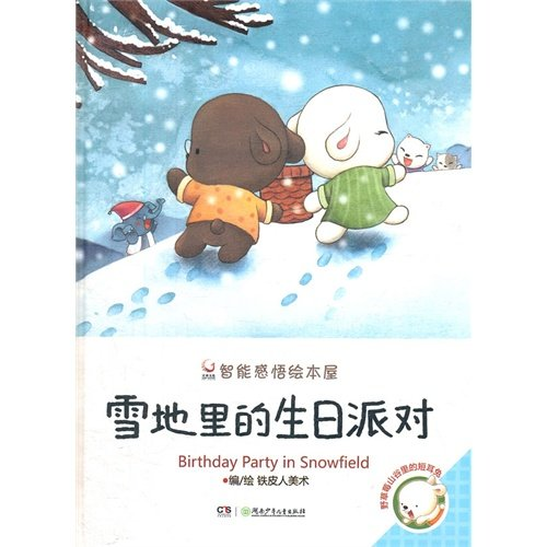 Birthday party in the snow(Chinese Edition): TIE PI REN MEI SHU