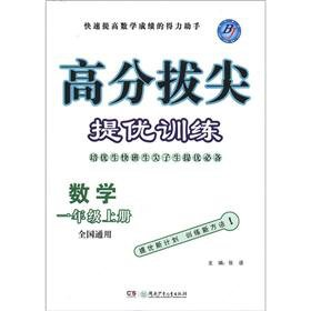 9787535879431: Score top-notch mentioning excellent training: Mathematics (Grade 1 on the album) (National General)(Chinese Edition)