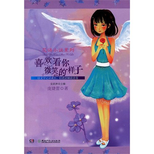 Florid series of novels: like to see you smile(Chinese Edition): PANG JIE LEI . AN WU LIN