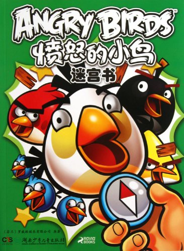 9787535889263: Maze Book-Angry Birds (Chinese Edition)