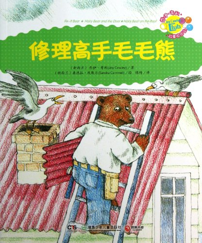 9787535890634: Fix-it Hairy Bear (Chinese Edition)