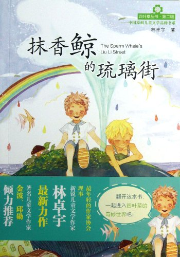 9787535890870: The Sperm Whales Coloured Glaze Street (Chinese Edition)