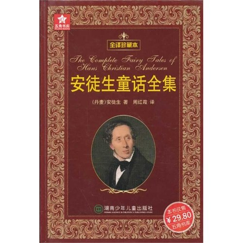 9787535892423: Andersens Fairy Tales - Collection of the Full Translation (Chinese Edition)