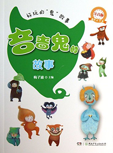 9787535893598: Scrooge story - funny ghost story - phonetic version - suitable for 6-9 years(Chinese Edition)