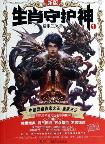 9787535894571: The Chinese zodiac patron saint (1) (new)(Chinese Edition)