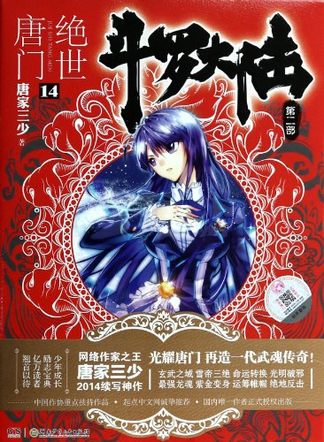 9787535894731: Contra Land 2: The Peerless Tang Clan 14 (Chinese Edition)