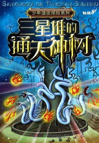 9787535896995: Junior remains Adventure Series: Sanxingdui heaven Tree(Chinese Edition)