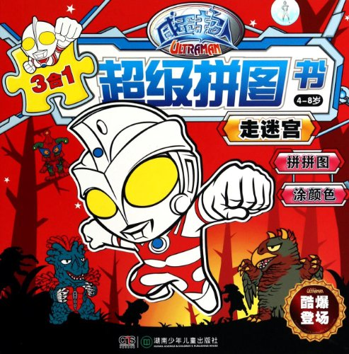 9787535897183: Ultraman Super Puzzle Book: Maze (4-8 years old)(Chinese Edition)