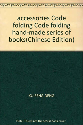 accessories Code folding Code folding hand-made series of books(Chinese Edition): XU FENG DENG