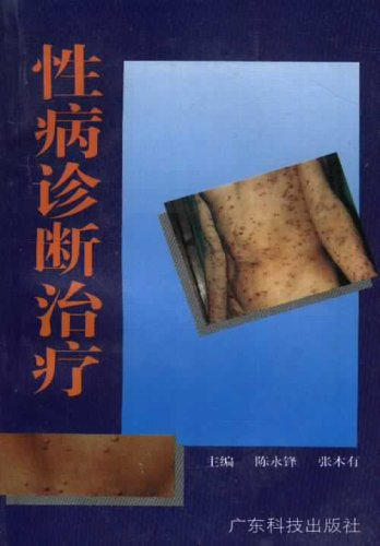 STD diagnosis and treatment (YGS)(Chinese Edition): CHEN YONG FENG