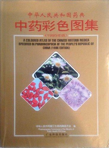 Zhonghua Renmin Gongheguo yao dian Zhong yao cai se tu ji (1995 nian ban) (Mandarin Chinese Edition...