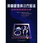 Tumor difficult disease clinics map - typical cases of misdiagnosis analysis(Chinese Edition): BEN ...