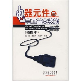 9787535942210: electrical components. basic electrical skills (illustrations of this)(Chinese Edition)