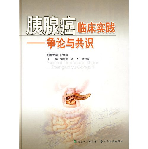 The pancreatic clinical practice - debate and consensus(Chinese Edition): XIE DE RONG . MA DONG . ...